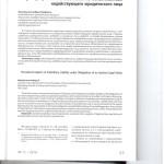 процессуальные аспекты субсидиарной ответственности по обязатель 001