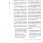процессуальные аспекты субсидиарной ответственности по обязатель 002