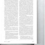процессуальные аспекты субсидиарной ответственности по обязатель 003