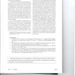 процессуальные аспекты субсидиарной ответственности по обязатель 005
