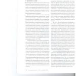ВС отменил приговор из-за гражданского иска следователя к обвиня 004