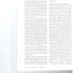 ВС отменил приговор из-за гражданского иска следователя к обвиня 006