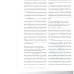 Дайджест практики по уголовным делам областных и равных им судов 003