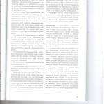 Квалификация хищений с использованием банковских и иных платежны 002