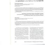 Возрастная маркировка информационной продукции в СМИ анализ суде 001