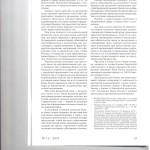 К вопросу об обжаловании действий (бездействия) временной админи 002