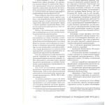 К вопросу об обжаловании действий (бездействия) временной админи 003
