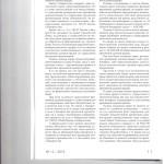 К вопросу об обжаловании действий (бездействия) временной админи 004