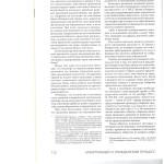 К вопросу об обжаловании действий (бездействия) временной админи 005