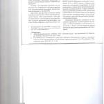 К вопросу об обжаловании действий (бездействия) временной админи 006