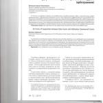 К вопросу о формах взаимодействия государственных судов с третей 001
