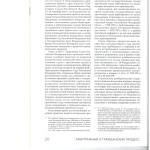 К вопросу о формах взаимодействия государственных судов с третей 002