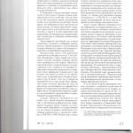 К вопросу о формах взаимодействия государственных судов с третей 003