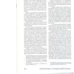 К вопросу о формах взаимодействия государственных судов с третей 004