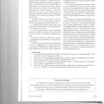 К вопросу о формах взаимодействия государственных судов с третей 005