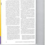Обжалование решений гражданско-правовых сообществ (собственников 002