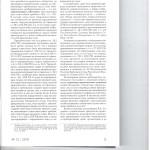 Обжалование решений гражданско-правовых сообществ (собственников 003