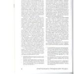 Обжалование решений гражданско-правовых сообществ (собственников 004