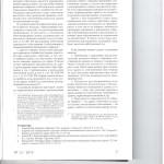 Обжалование решений гражданско-правовых сообществ (собственников 005