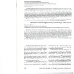 Подходы к пониманию категории однообразие судебной практики 001