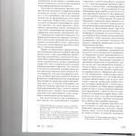 Подходы к пониманию категории однообразие судебной практики 002