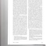 Подходы к пониманию категории однообразие судебной практики 004