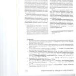Подходы к пониманию категории однообразие судебной практики 005
