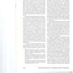 Проблемы использования формальных критериев проверочной судебной 002