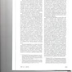 Проблемы использования формальных критериев проверочной судебной 003