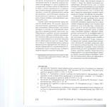 Проблемы использования формальных критериев проверочной судебной 004