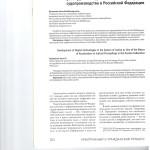 Развитие цифровых технологий в системе правосудия как один из сп 001