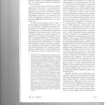Развитие цифровых технологий в системе правосудия как один из сп 002