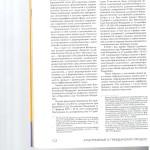 Развитие цифровых технологий в системе правосудия как один из сп 003