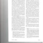 Развитие цифровых технологий в системе правосудия как один из сп 004
