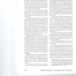 Развитие цифровых технологий в системе правосудия как один из сп 005