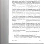 Развитие цифровых технологий в системе правосудия как один из сп 006