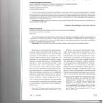 Вспомогательные производства в гражданском процессе 001