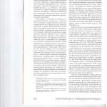 Вспомогательные производства в гражданском процессе 002