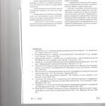 Вспомогательные производства в гражданском процессе 005