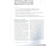 Дайджест практики по уг.делам ВС РФ 001