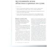 Дайджест практики по уг.делам областных и равных им судов 001