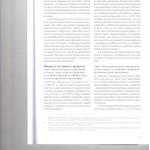 Дайджест практики по уг.делам областных и равных им судов 002