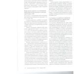 Дайджест практики по уг.делам областных и равных им судов 003