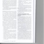 Изменения в квалификации налоговых преступлений 003