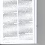 Изменения в квалификации налоговых преступлений 005