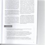 Изменения в квалификации налоговых преступлений 006