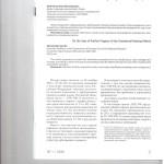 К вопросу о дальнейшем ходе реформы арбитражного процесса 001
