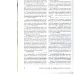 К вопросу о дальнейшем ходе реформы арбитражного процесса 002