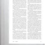 К вопросу о дальнейшем ходе реформы арбитражного процесса 003