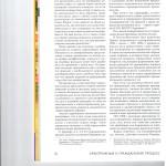 К вопросу о дальнейшем ходе реформы арбитражного процесса 004